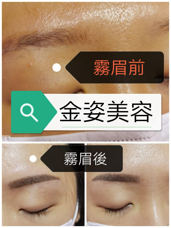 http://www.kamchi-beauty.com/files/%E9%9C%A7%E7%9C%89%E5%89%8D%E5%BE%8C.jpeg